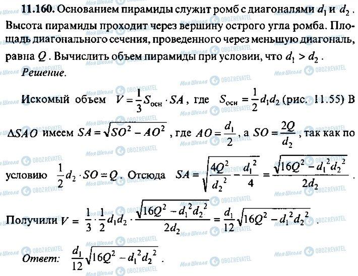 ГДЗ Алгебра 10 класс страница 160