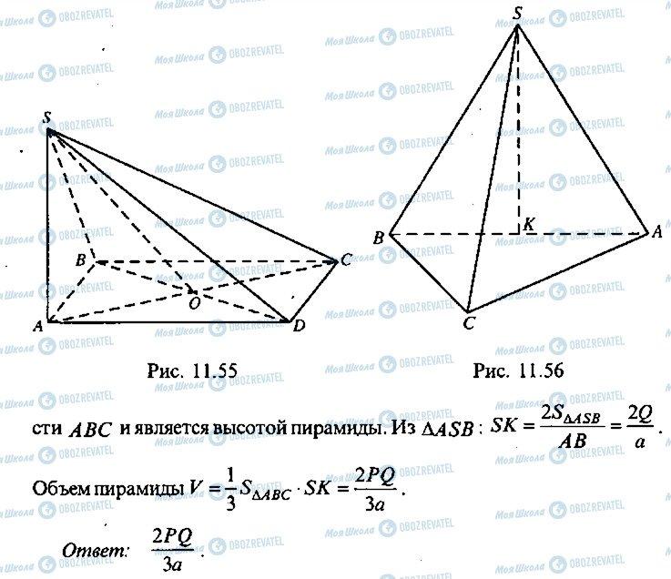 ГДЗ Алгебра 10 клас сторінка 161