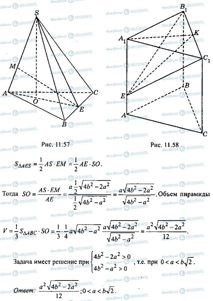 ГДЗ Алгебра 10 клас сторінка 162