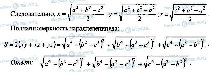 ГДЗ Алгебра 10 класс страница 165