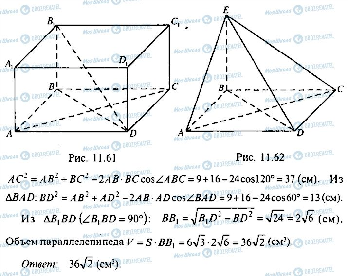 ГДЗ Алгебра 10 клас сторінка 167