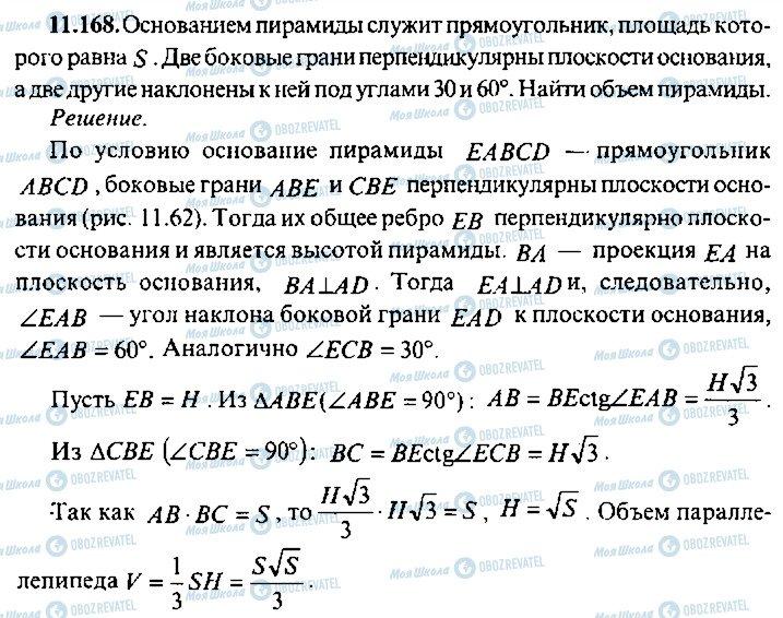 ГДЗ Алгебра 10 класс страница 168