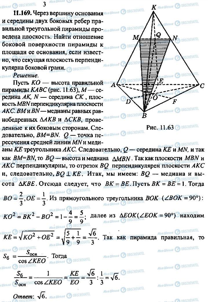ГДЗ Алгебра 10 класс страница 169
