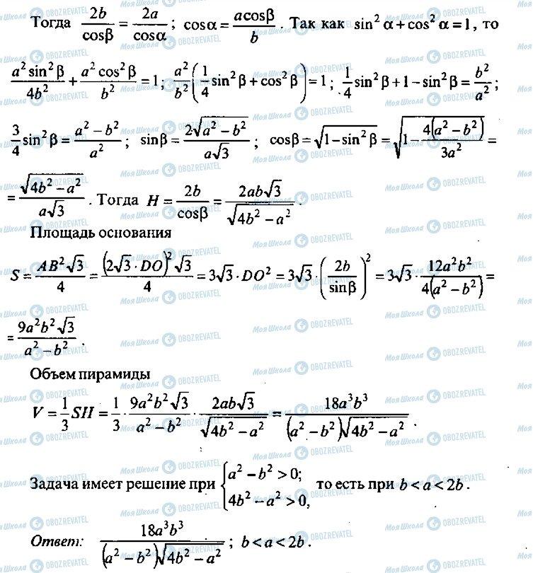 ГДЗ Алгебра 10 класс страница 170