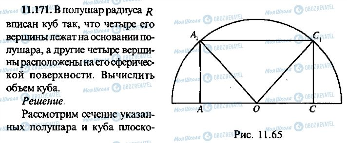 ГДЗ Алгебра 10 класс страница 171
