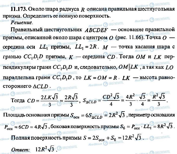 ГДЗ Алгебра 10 класс страница 173