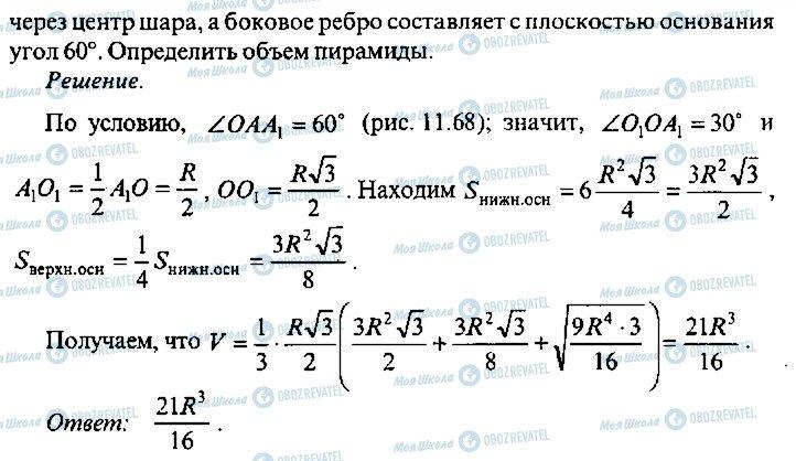 ГДЗ Алгебра 10 класс страница 174