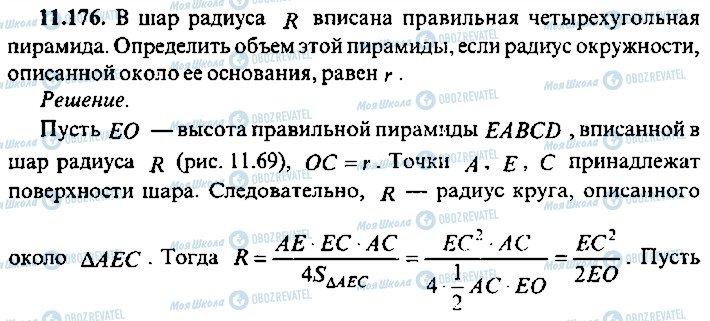 ГДЗ Алгебра 10 класс страница 176