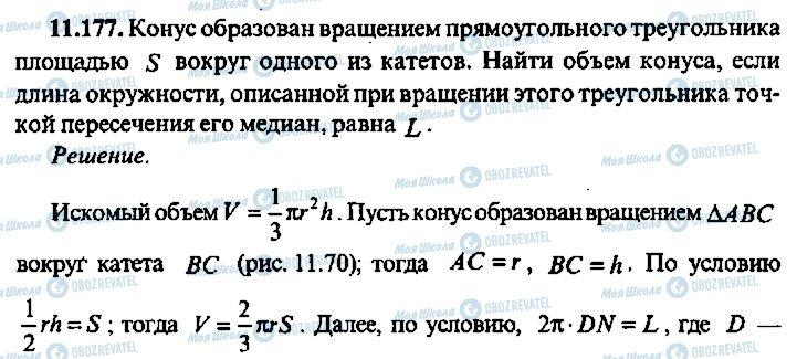 ГДЗ Алгебра 10 клас сторінка 177