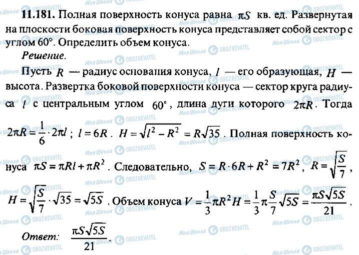 ГДЗ Алгебра 10 класс страница 181