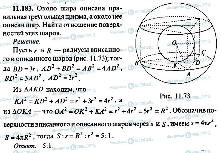 ГДЗ Алгебра 10 клас сторінка 183