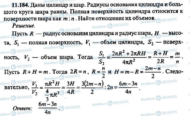 ГДЗ Алгебра 10 класс страница 184