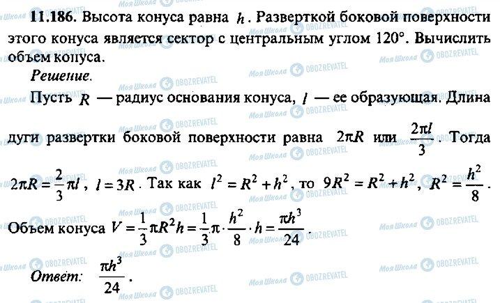 ГДЗ Алгебра 10 клас сторінка 186