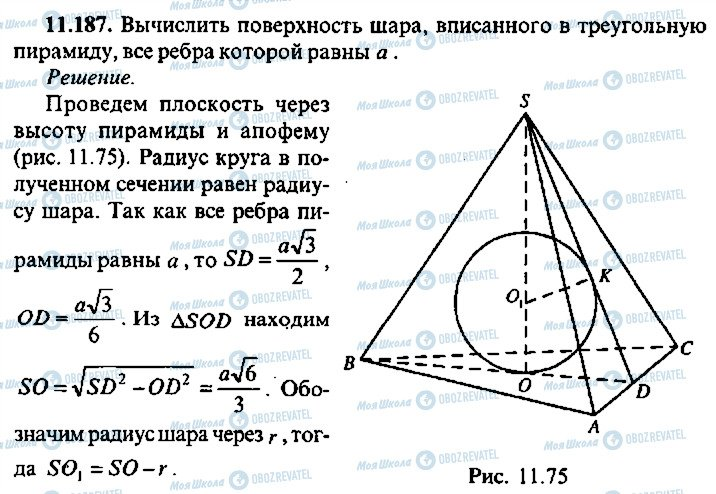 ГДЗ Алгебра 10 клас сторінка 187