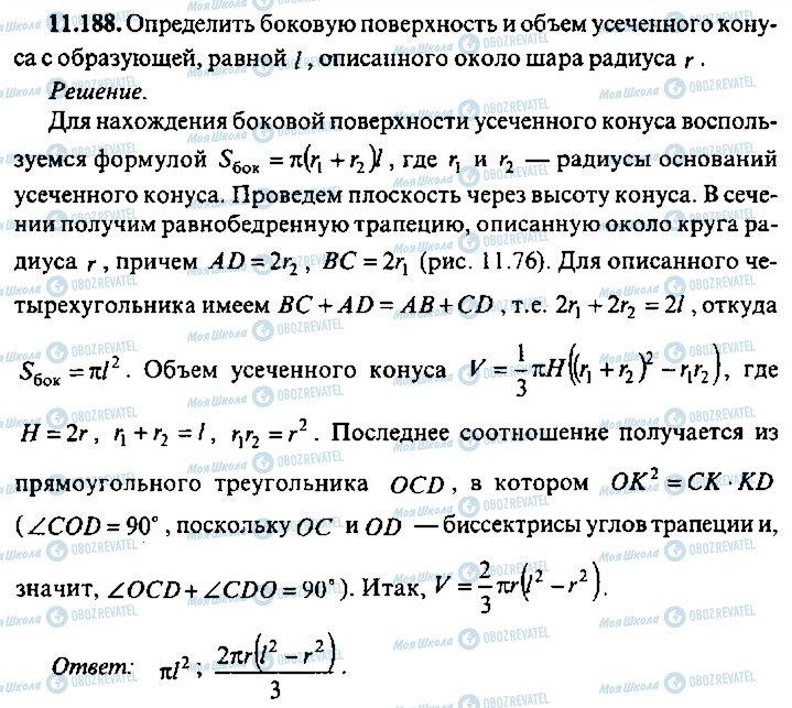 ГДЗ Алгебра 10 клас сторінка 188