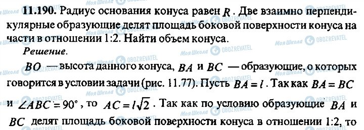 ГДЗ Алгебра 10 класс страница 190