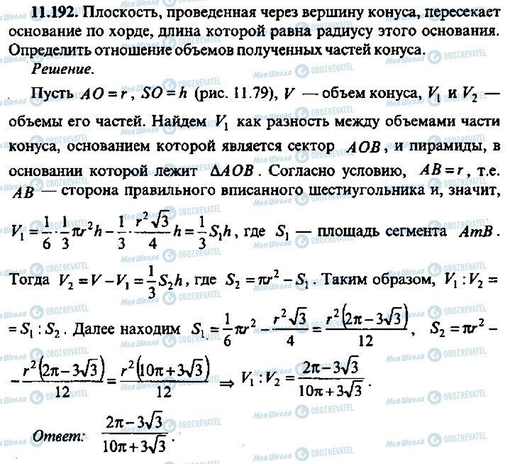 ГДЗ Алгебра 10 класс страница 192