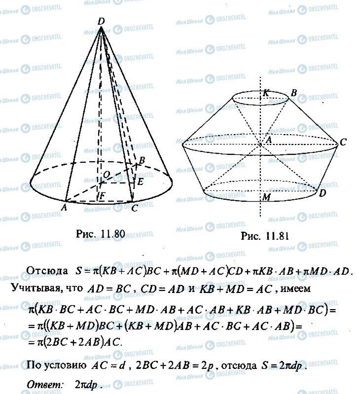 ГДЗ Алгебра 10 класс страница 194