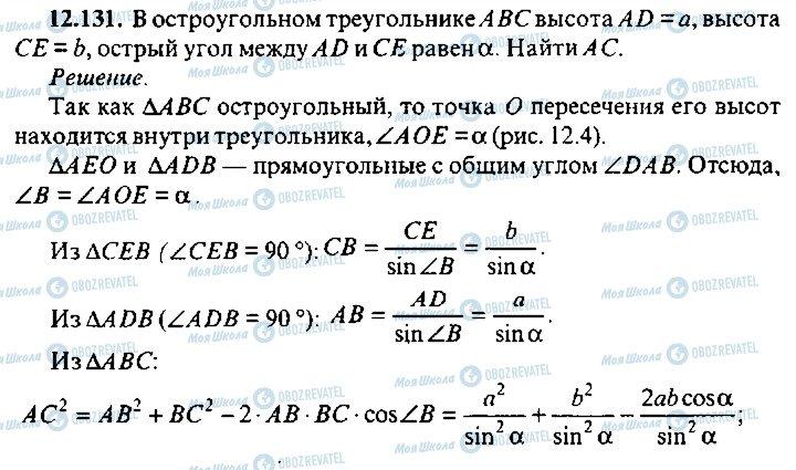 ГДЗ Алгебра 10 класс страница 131