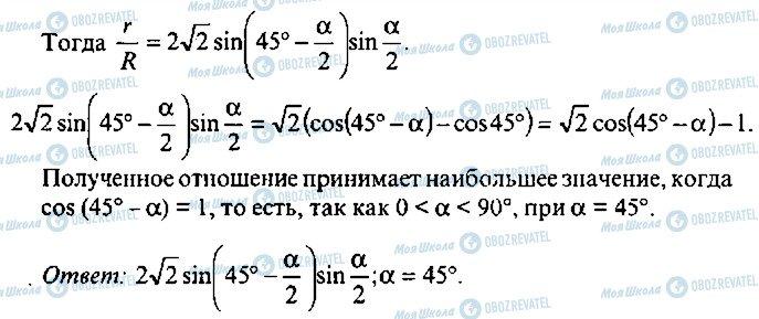 ГДЗ Алгебра 10 класс страница 132