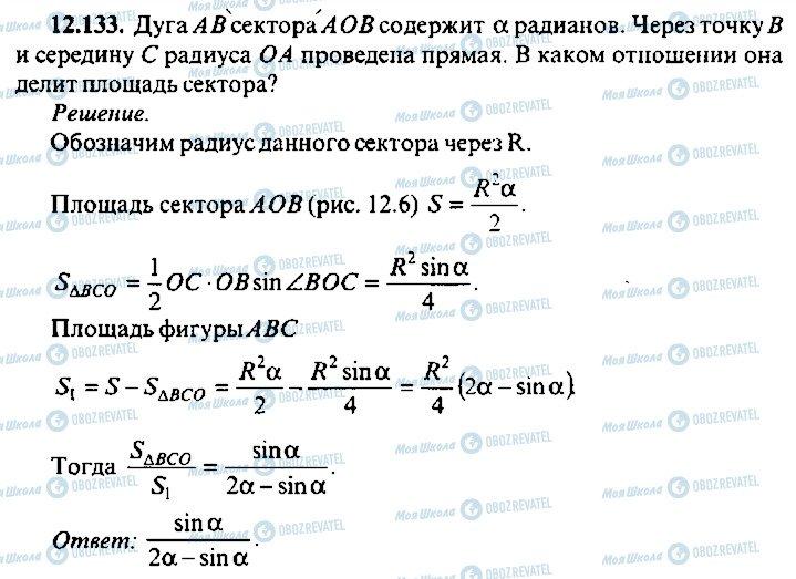 ГДЗ Алгебра 10 класс страница 133