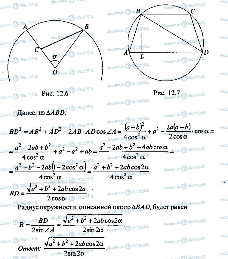 ГДЗ Алгебра 10 класс страница 134