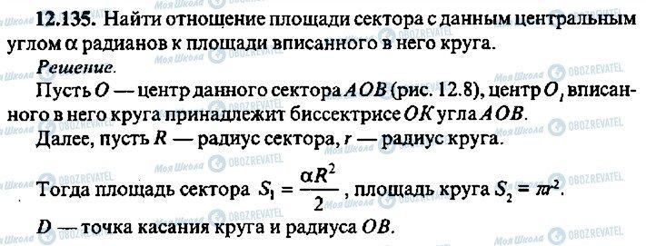 ГДЗ Алгебра 10 класс страница 135
