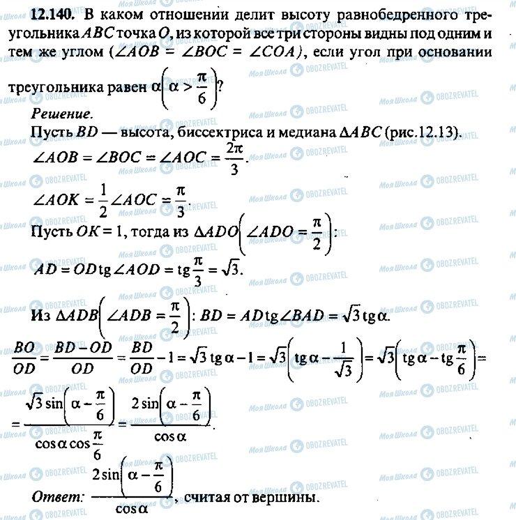 ГДЗ Алгебра 10 класс страница 140