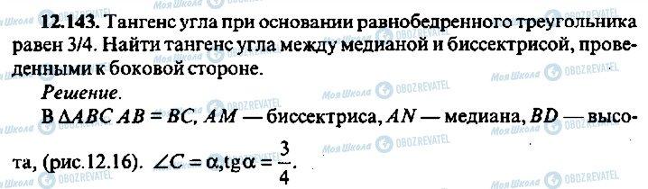 ГДЗ Алгебра 10 класс страница 143