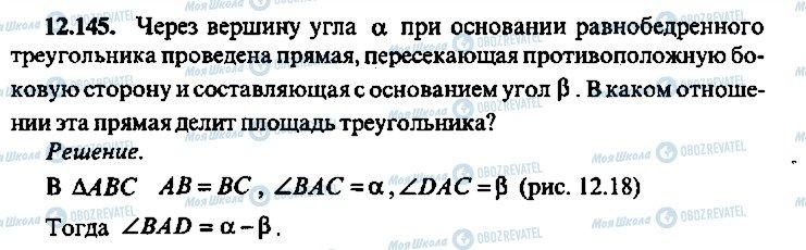 ГДЗ Алгебра 10 класс страница 145