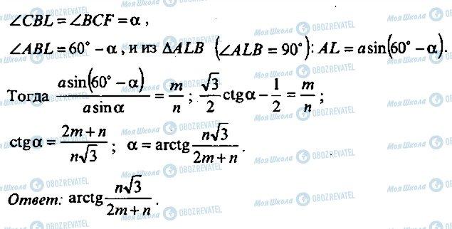 ГДЗ Алгебра 10 класс страница 146