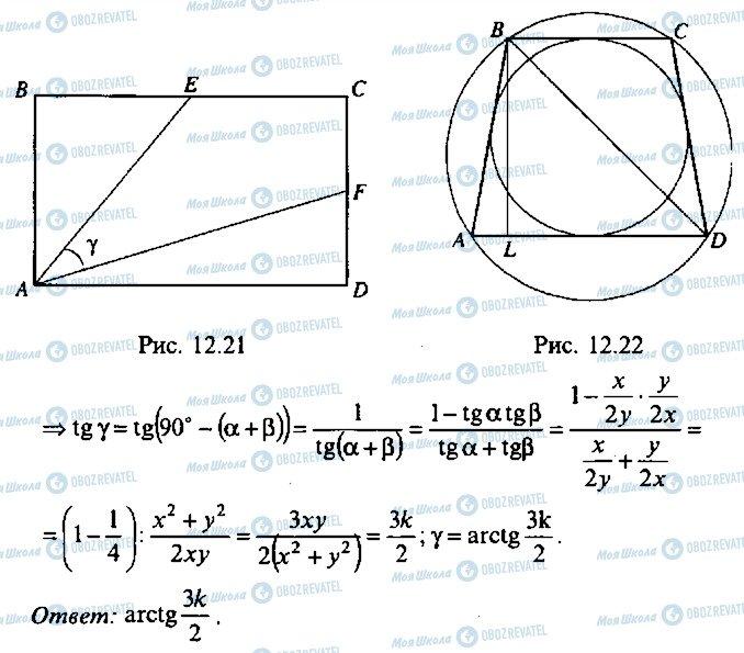 ГДЗ Алгебра 10 класс страница 148