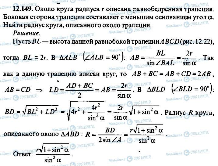 ГДЗ Алгебра 10 класс страница 149