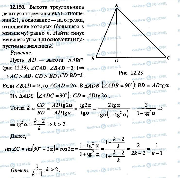ГДЗ Алгебра 10 класс страница 150