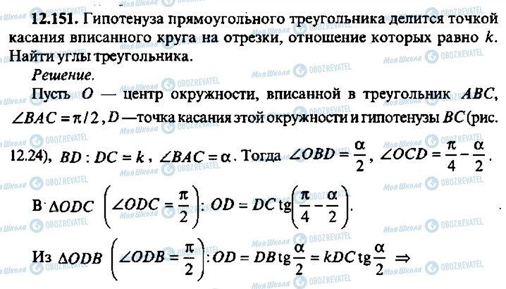 ГДЗ Алгебра 10 класс страница 151