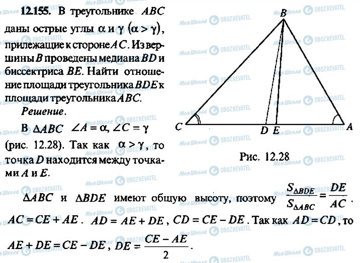 ГДЗ Алгебра 10 класс страница 155