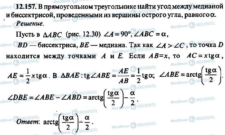 ГДЗ Алгебра 10 класс страница 157