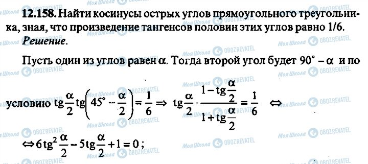 ГДЗ Алгебра 10 класс страница 158