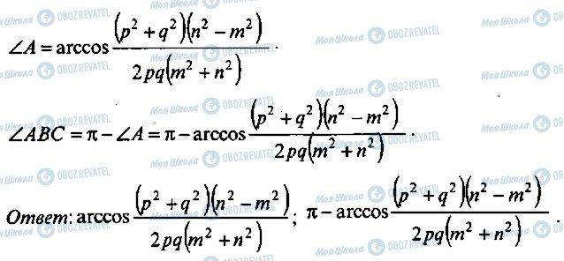 ГДЗ Алгебра 10 класс страница 159