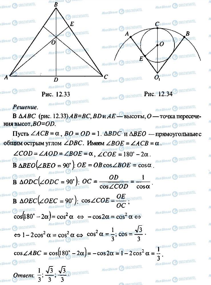 ГДЗ Алгебра 10 класс страница 161