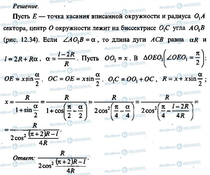 ГДЗ Алгебра 10 класс страница 162