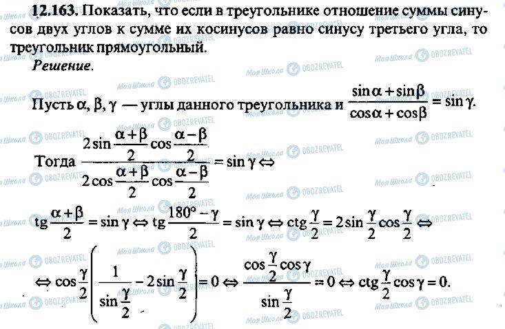 ГДЗ Алгебра 10 класс страница 163
