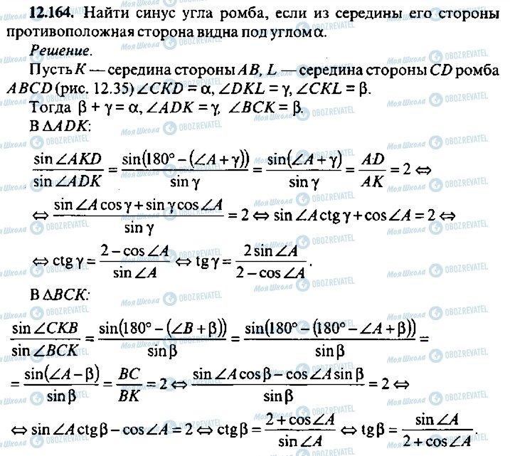 ГДЗ Алгебра 10 класс страница 164