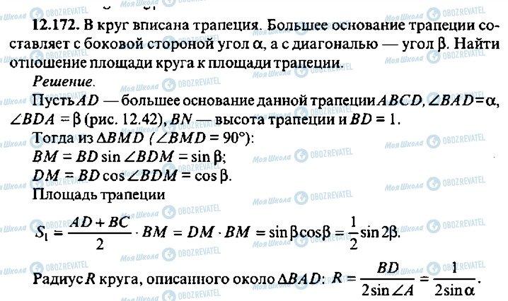 ГДЗ Алгебра 10 класс страница 172