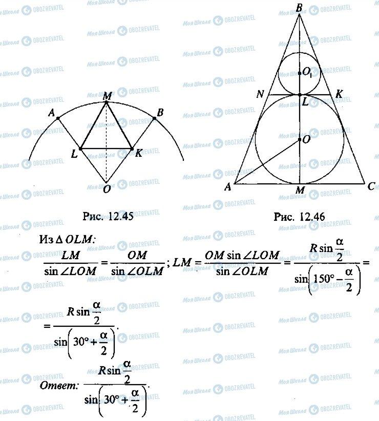 ГДЗ Алгебра 10 класс страница 175
