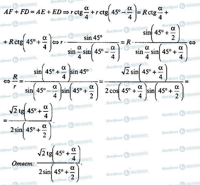 ГДЗ Алгебра 10 класс страница 178