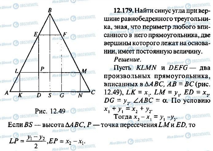 ГДЗ Алгебра 10 класс страница 179