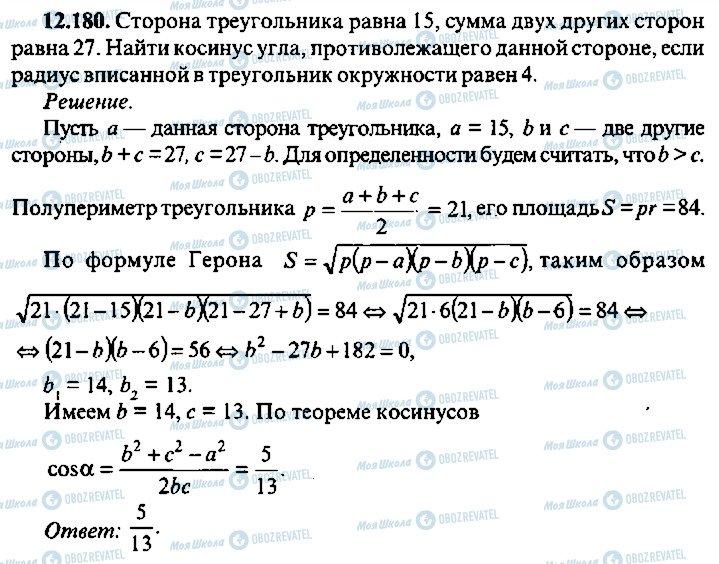 ГДЗ Алгебра 10 класс страница 180