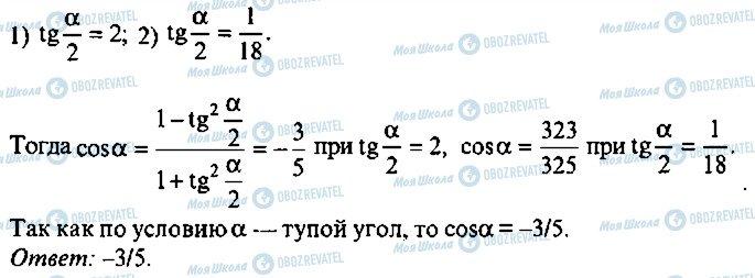 ГДЗ Алгебра 10 класс страница 183