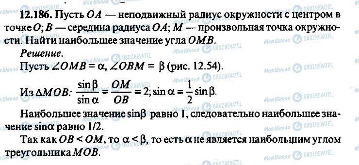 ГДЗ Алгебра 10 класс страница 186
